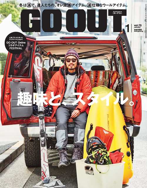 Go Out - January 2016