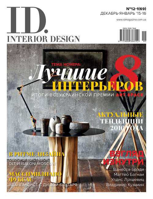 Interior Design - December 2015/January 2016