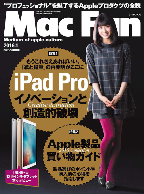 Mac Fan - January 2016
