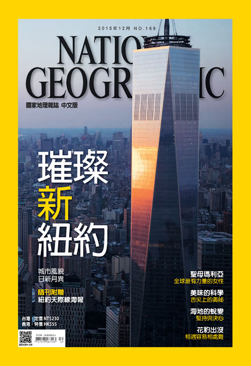 National Geographic Taiwan - December 2015