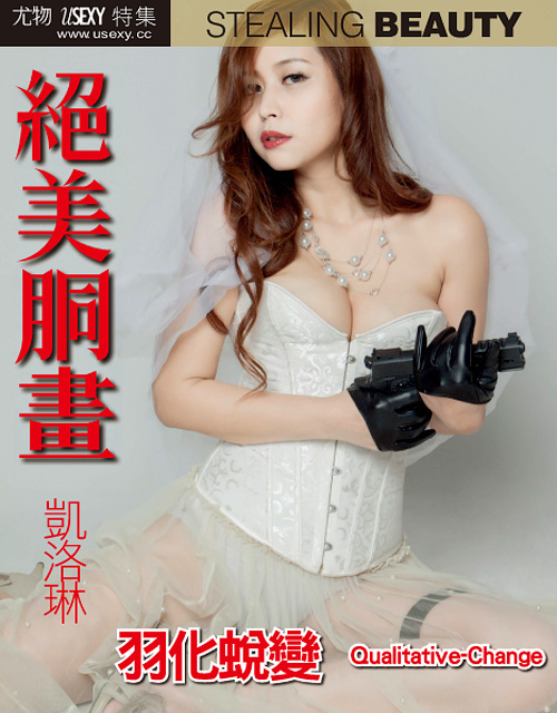 USEXY Special Edition - Issue 208, 2015