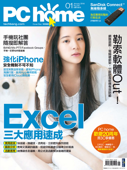 PC Home Taiwan - January 2016
