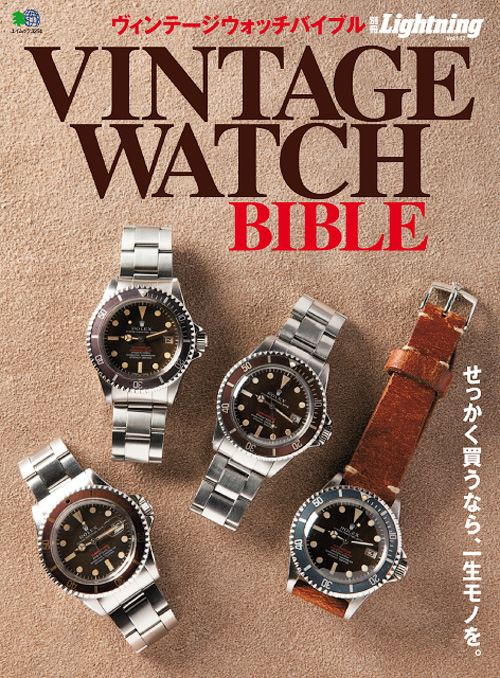 Lightning - Vintage Watch Bible 2016
