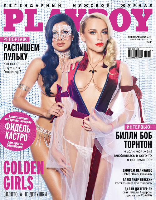Playboy Russia - January/February 2017