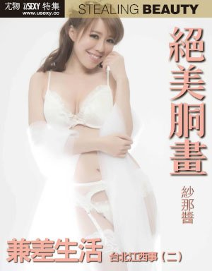 Usexy Special Edition 尤物特集 - 13 四月 2018