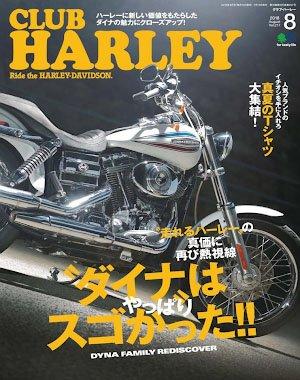 Club Harley クラブ・ハーレー - 7月 2018