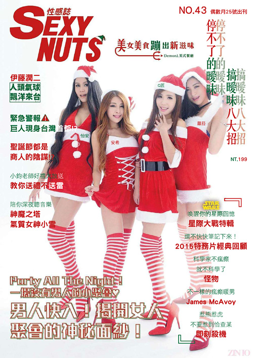 Sexy Nuts - Issue 43, December 2015