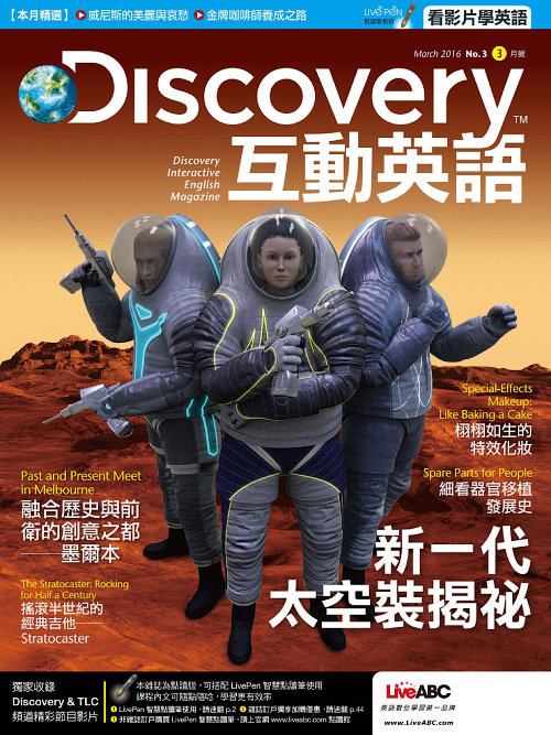 Discovery Taiwan - March 2016