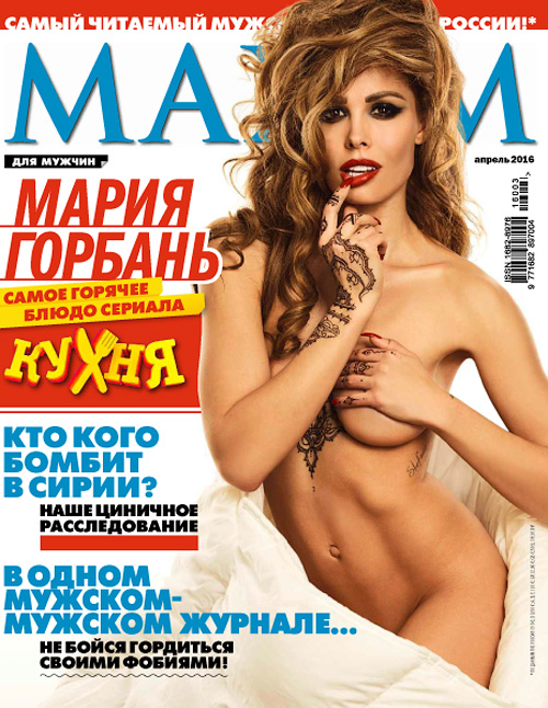 Maxim Russia - April 2016