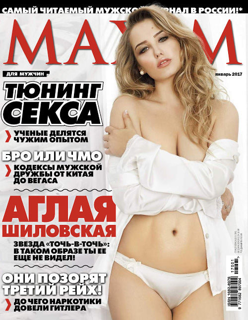 Maxim Russia - January 2017