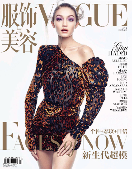 Vogue China - March 2017
