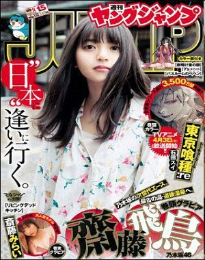 Young Jump (Yangu Jiyanpu) N° 15 - 29 March 2018