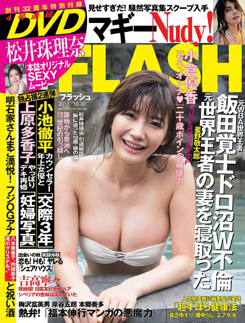 Flash N.1488 - 30 October 2018