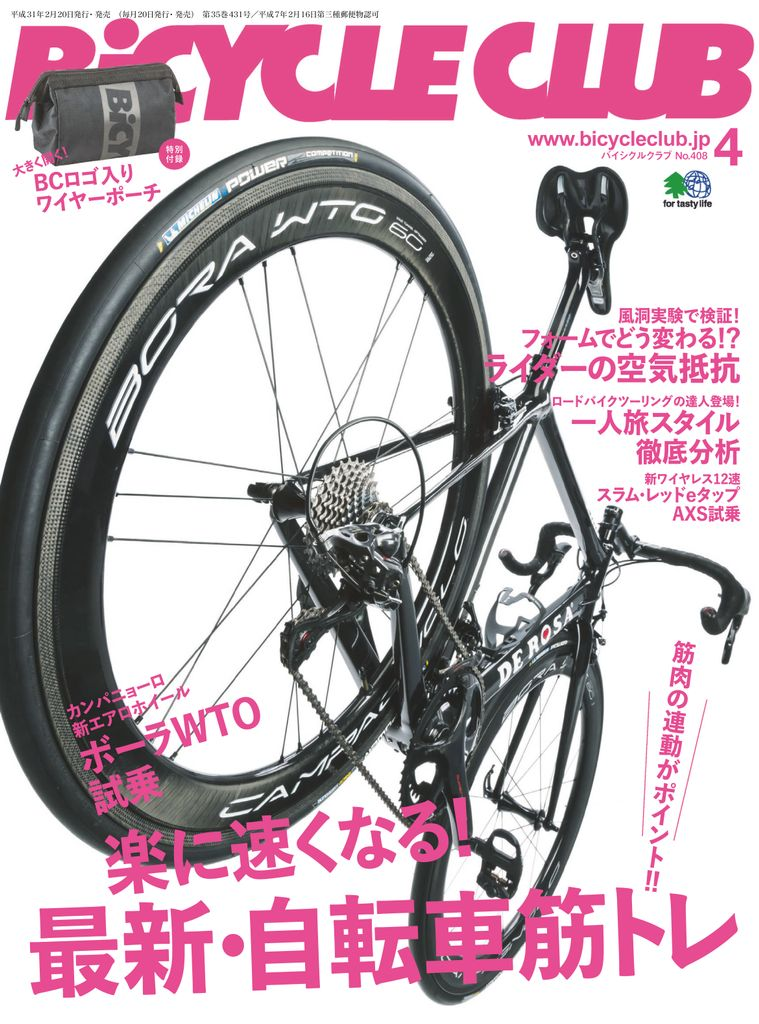 Bicycle Club - April 2019