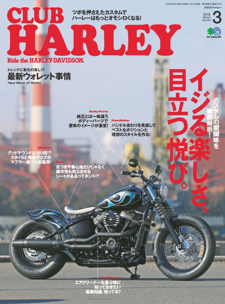 Club Harley - March 2019