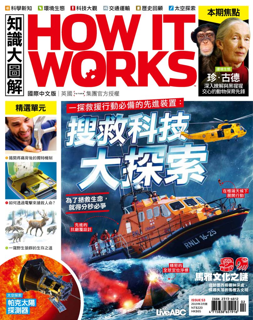 How It Works China - February 2019