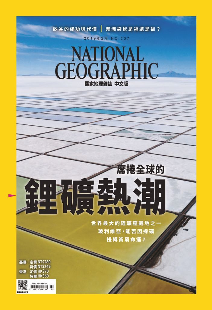 National Geographic Taiwan - February 2019