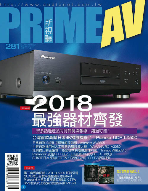 Prime AV New Audiovisual - September 2018