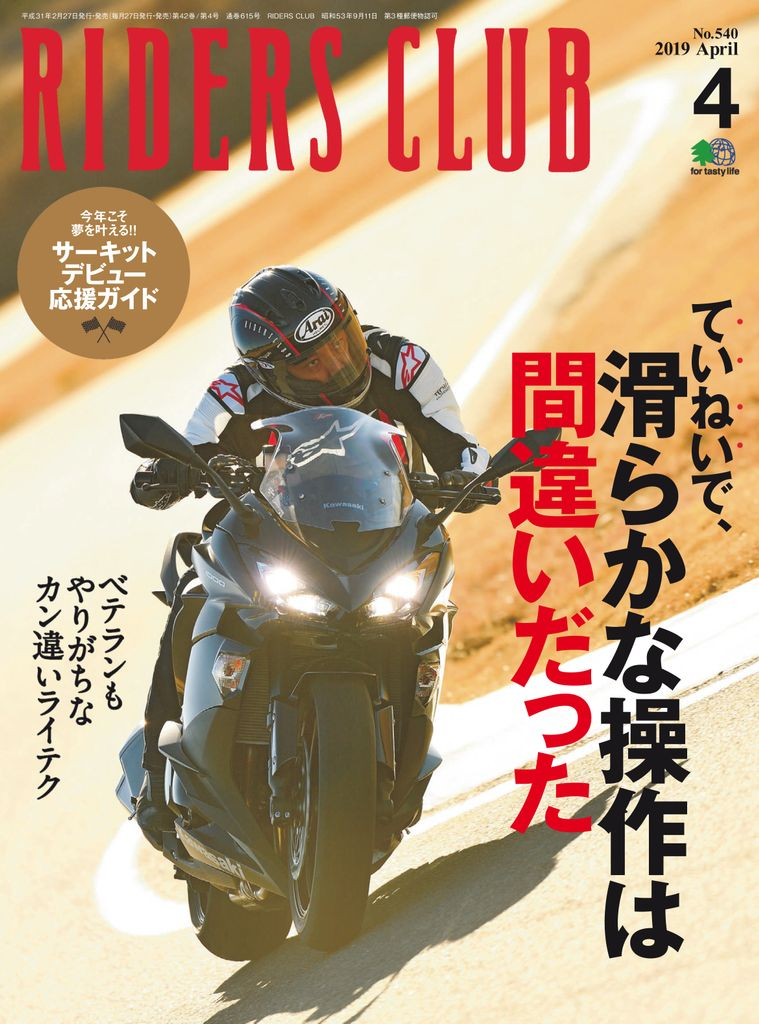 Riders Club - April 2019