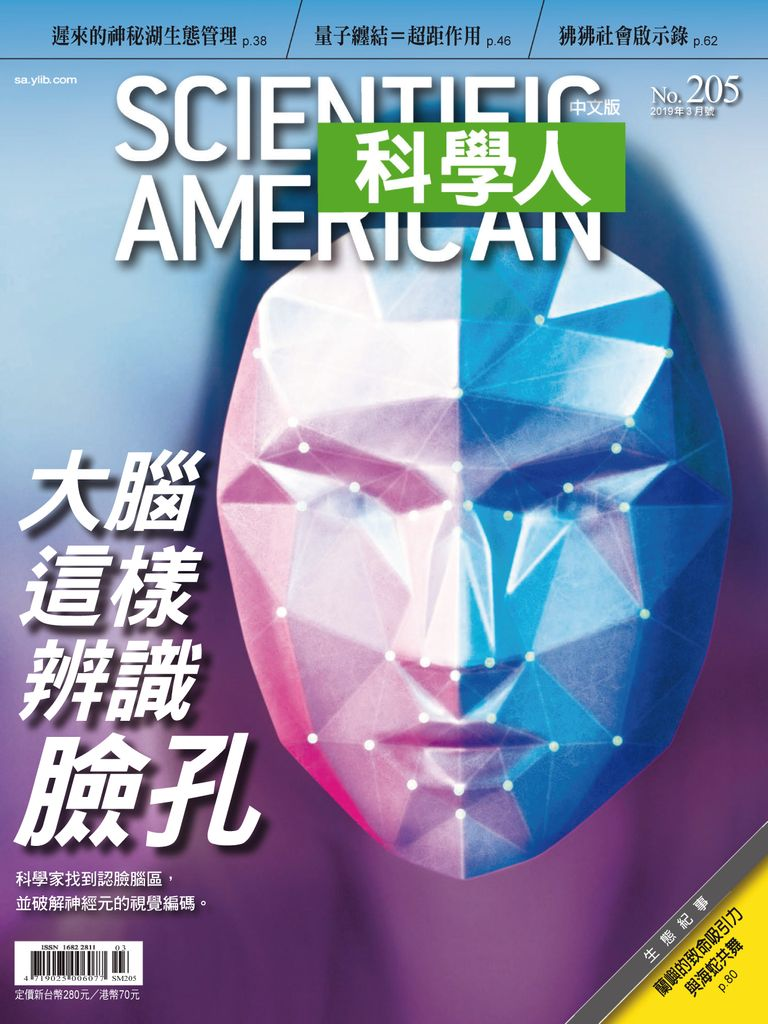 Scientific American Traditional Chinese Edition - March 2019