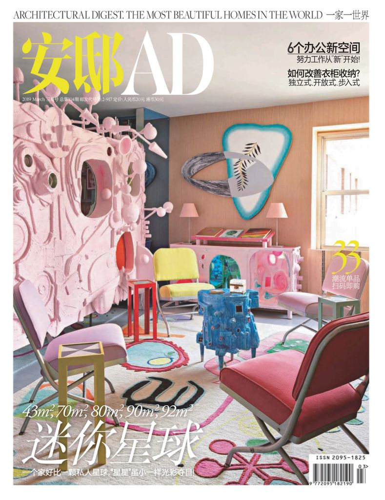 AD Architectural Digest China 安邸 - March 2019