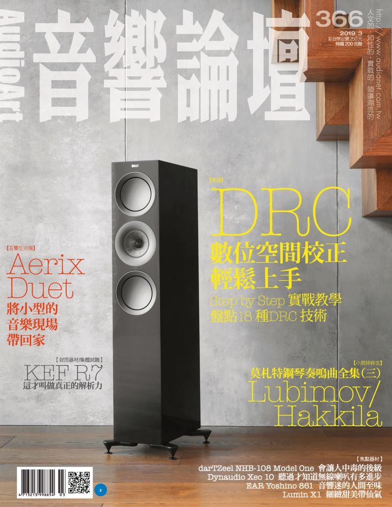 Audio Art Magazine - March 2019