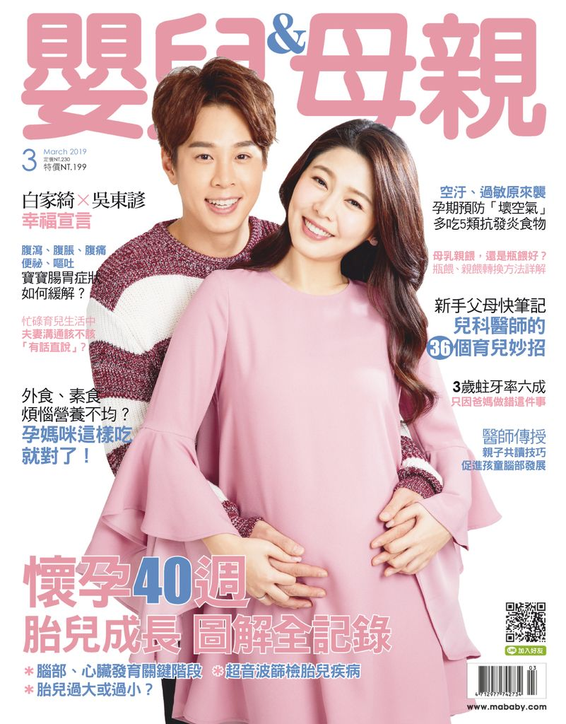 Baby & Mother 嬰兒與母親 - March 2019