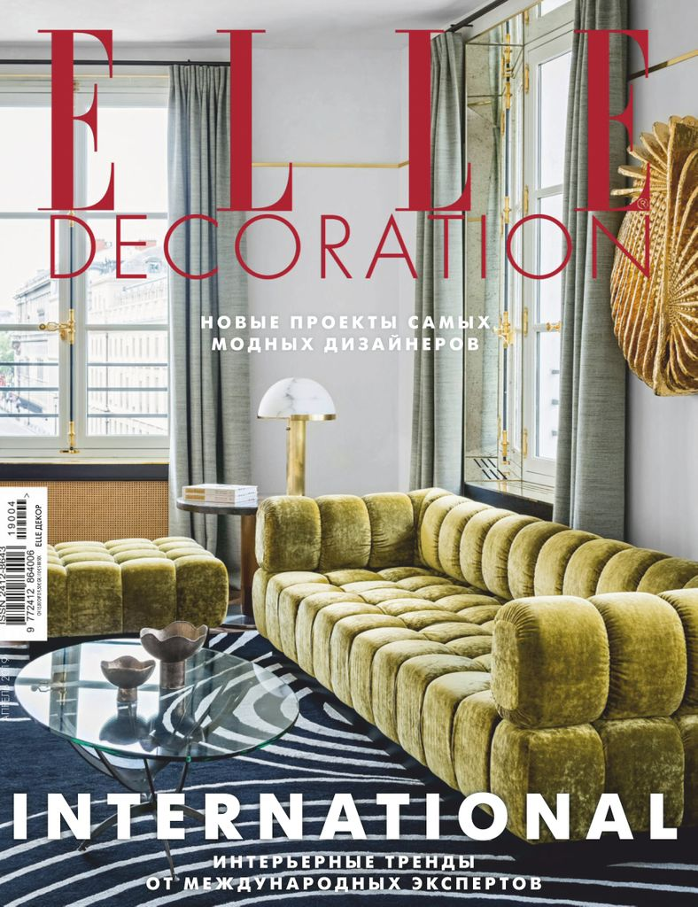Elle Decoration Russia - Апрель 2019