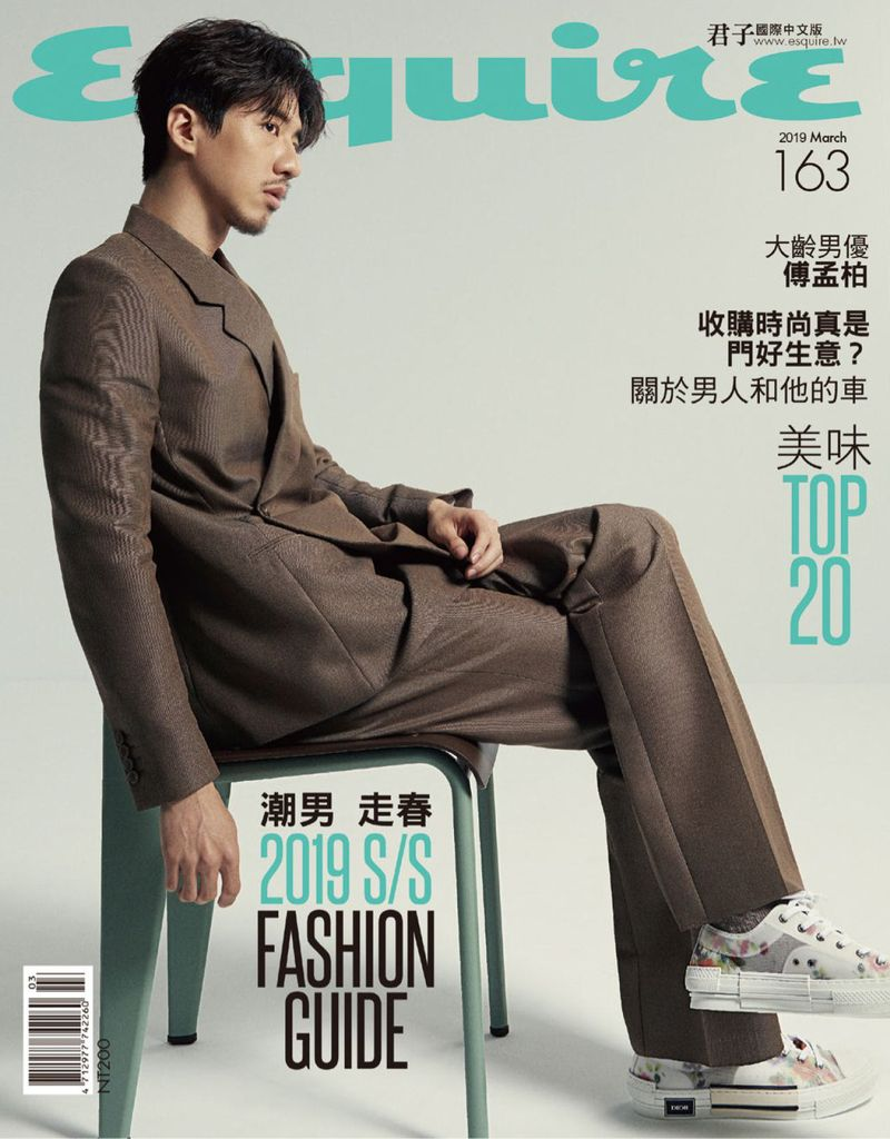 Esquire Taiwan 君子雜誌 - March 2019