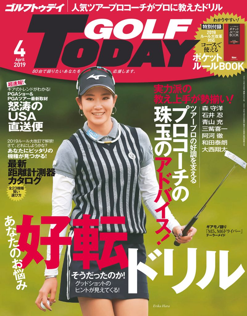 Golf Today Japan - April 2019