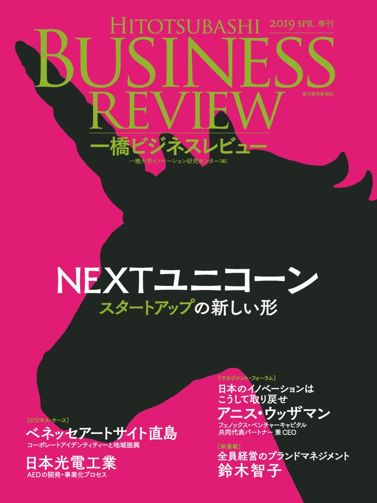 Hitotsubashi Business Review 一橋ビジネスレビュー - March 2019