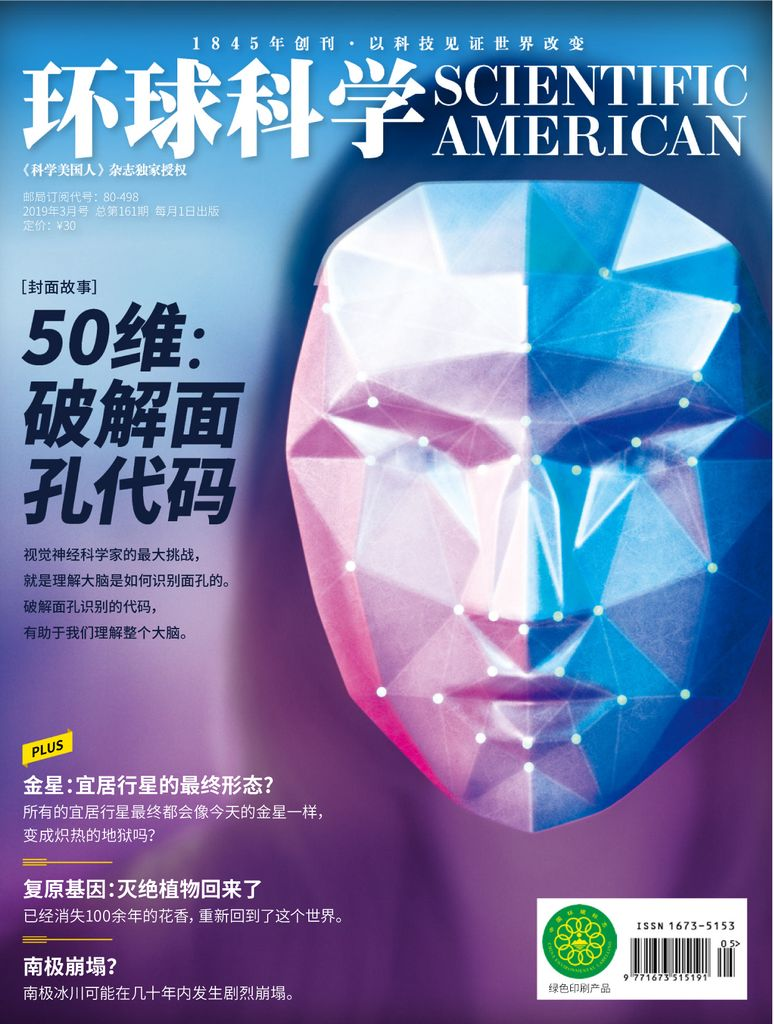 Scientific American Chinese Edition - March 2019