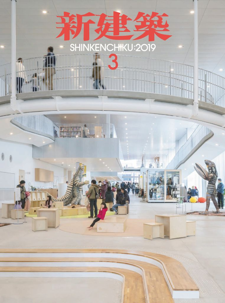 Shinkenchiku - March 2019