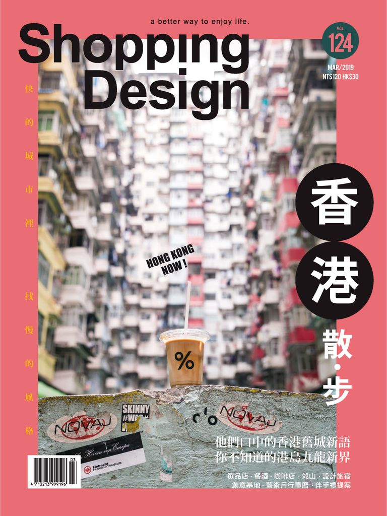 Shopping Design - March 2019