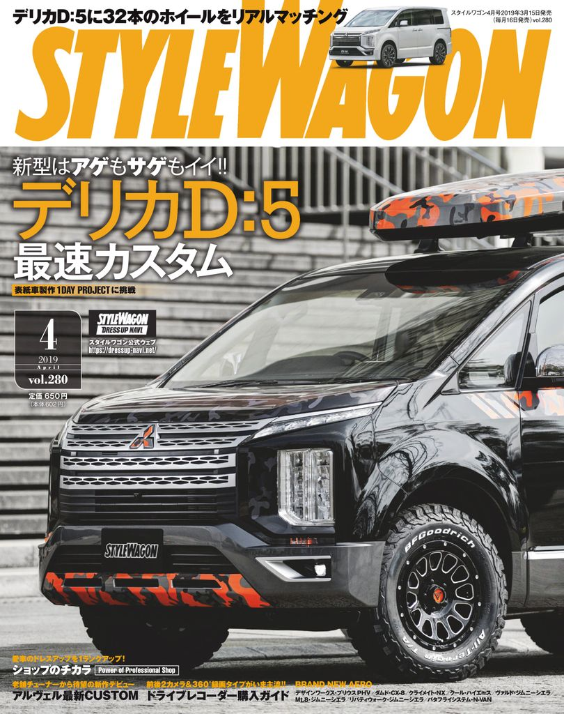 Style Wagon - March 16, 2019