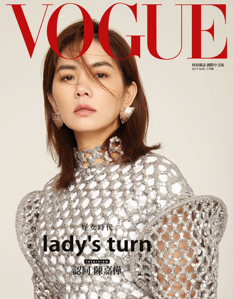 Vogue Taiwan - March 2019