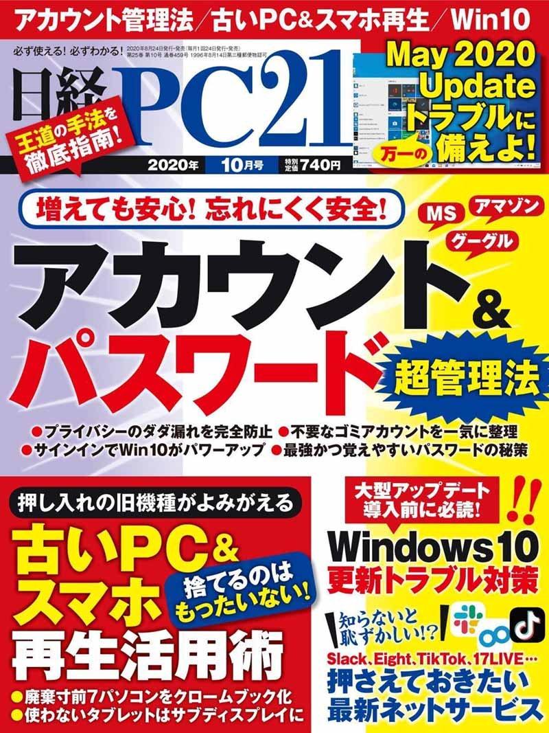 日経PC21 – 8月 2020