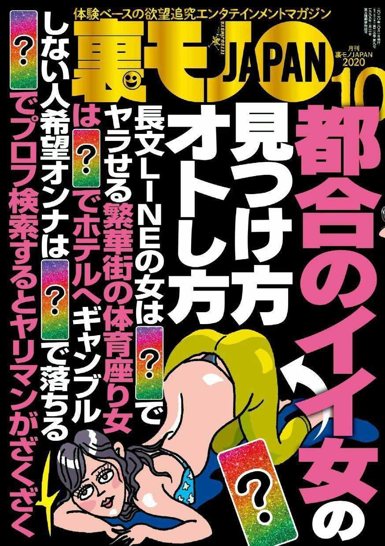 裏モノJAPAN – 8月 2020