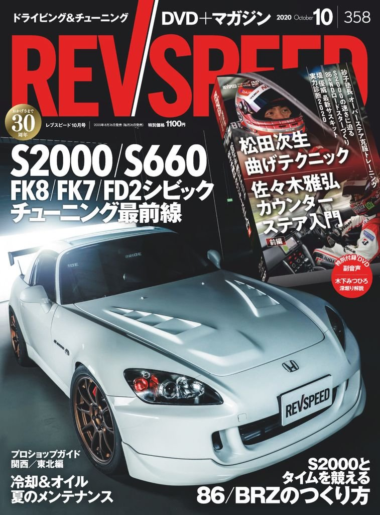 REV Speed - 8月 27, 2020