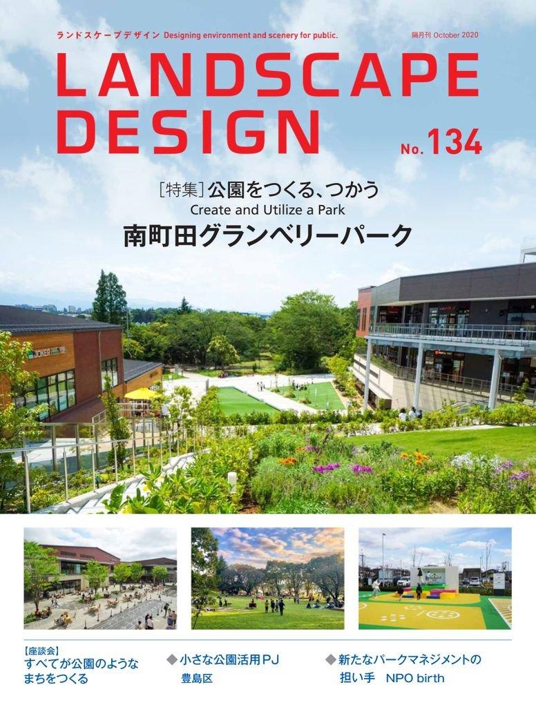 Landscape Design ランドスケープデザイン 10月 2020 Free Pdf Magazines For Windows Ipad Iphone Android Adult And Porn Magazine